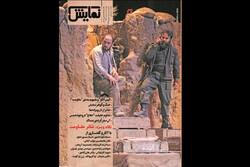 شماره ۲۵۲ ماهنامه «نمایش» منتشر شد