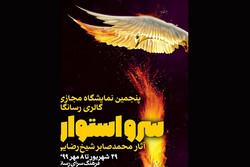 نمایش آثار منتخب محمدصابر شیخ رضایی به مناسبت هفته دفاع مقدس