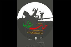 نمایشگاه عکس «حماسه مقدس» در موزه هنرهای معاصر فلسطین