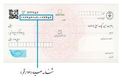 صدور چک بی محل دردسر ساز میشود/ مسدودشدن  پول صادرکننده به اندازه مبلغ برگشتی