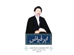 دلیرمردانی که برگی از تاریخ ایران اسلامی را روایت می کنند