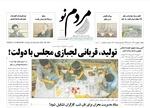 صفحه اول روزنامه های استان زنجان ۳۰ شهریور ۹۹