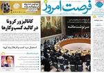 روزنامه های اقتصادی یکشنبه ۳۰ شهریور ۹۹
