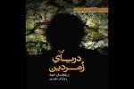 چاپ ترجمه سهگانه «دربار درخشان» تکمیل شد