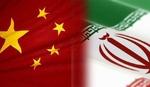 الصين تؤكد التزامها بقرار مجلس الأمن بشأن إلغاء العقوبات ضد إيران