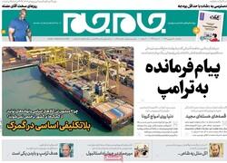 روزنامه های صبح یکشنبه ۳۰ شهریور ۹۹
