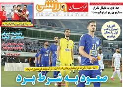 روزنامه های ورزشی یکشنبه ۳۰ شهریور ۹۹