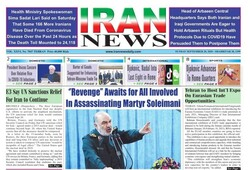 Front pages of Iran's English-language dailies on Sep. 20