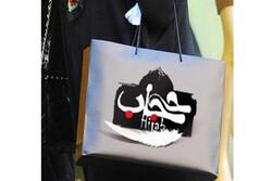 رونمایی از یک لباس ویژه برای بانوان شاغل با محوریت عفاف و حجاب