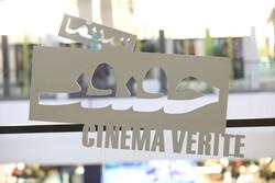 جزییات برگزاری بخش بینالملل «سینماحقیقت»/ تجربه متفاوت یک «بازار»