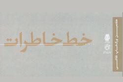 برگزاری کارگاه نقاشی «خط خاطرات» با موضوع دفاع مقدس
