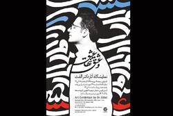 برپایی نمایشگاه «و عشق تنها عشق» در سرزمین هنر