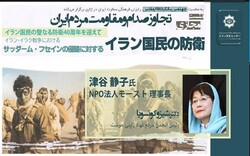 Meeting on 'Saddam's Imposed War agaisnt Iran' held in Tokyo