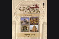 کتاب «هنر مقدس» به چاپ دهم رسید