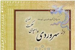 سخنرانیهای همایش سهروردی و احیای حکمت فهلوی در دسترس قرار گرفت