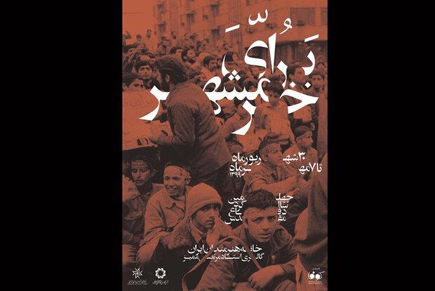 برپایی نمایشگاه عکس «برای خرمشهر» در خانه هنرمندان ایران