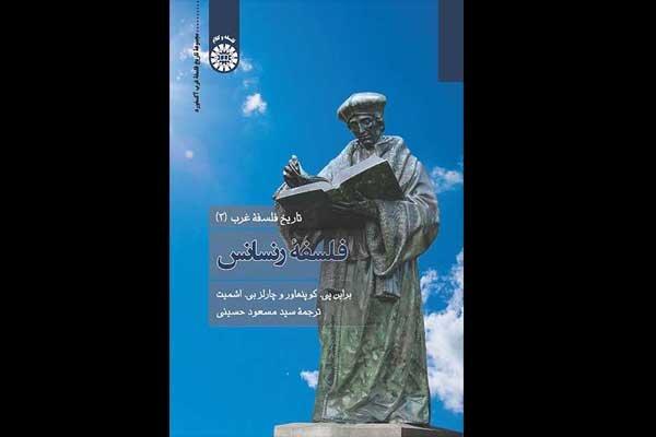 تاریخ اندیشه در عصر رنسانس/چرا فلسفه ارسطو در عصرمدرن اهمیت یافت؟