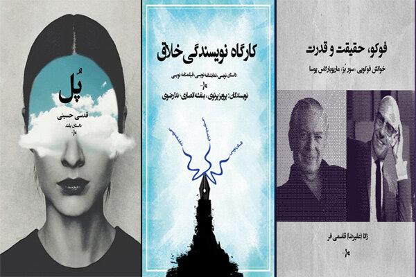 چاپ دو کتاب درباره نویسندگی خلاق و خوانش فوکویی یوسا