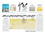صفحه اول روزنامه های استان زنجان ۳۱شهریور ۹۹