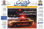 روزنامه های خراسان رضوی ۳۱ شهریورماه