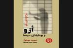 چاپ کتابی درباره یاسوجیرو اُزو و بوطیقای سینما