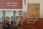 «علموتمدن در اسلام» و «معارف اسلامی درجهان معاصر» تجدید چاپ شدند