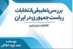 کتاب بررسی تطبیقی انتخابات ریاست جمهوری در ایران منتشر شد