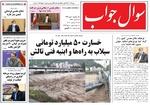 صفحه اول روزنامه های گیلان ۱ مهر ۹۹