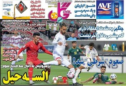 روزنامههای ورزشی دوشنبه ۳۱ شهریور  ۱۳۹۹