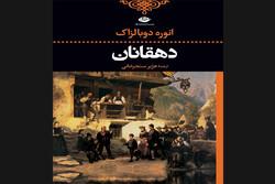 «دهقانانِ» بالزاک برای دومینبار به بازار نشر آمدند