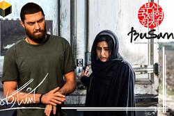 نامزدی ۲ فیلم ایرانی در جشنواره فیلم «بوسان»
