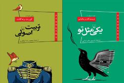 دوعنوان جدید به ترجمه کتابهای پانوراما اضافه شد