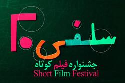 معرفی فیلمهای راه یافته به بخش مسابقه جشنواره «سلفی ۲۰»