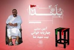 برگزاری مراسم چهارپایهخوانی در بیت شهید حادثه منا