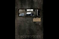 مافیای کنکور و پشت پرده آن در مستند نقادانه «سد در سد»