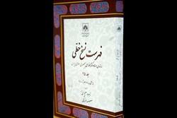 جلد ۲۵ «فهرست نسخ خطی سازمان اسناد و کتابخانه ملی ایران» منتشر شد