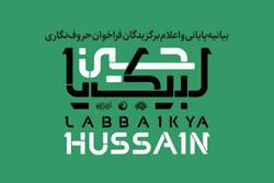 برگزیدگان حروف نگاری «لبیک یا حسین» اعلام شدند