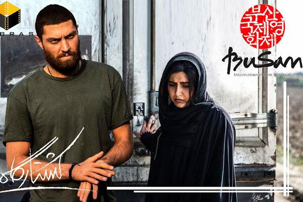 2 Iranian films nominated for award at Busan Intl. FilmFest.