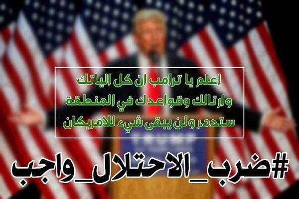 """الشارع العراقي يصرخ بأعلى صوته ويطلق هاشتاغ """"#ضرب_الاحتلال_واجب"""""""