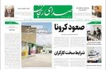 صفحه اول روزنامه های استان زنجان ۱ مهرماه ۹۹