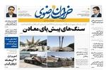 صفحه اول روزنامههای خراسان رضوی اول مهرماه