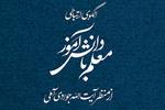 «الگوی ارتباطی معلم با دانش آموز از منظر آیت الله جوادی آملی»