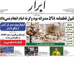 روزنامه های صبح سهشنبه ۱ مهر ۹۹
