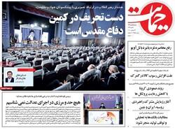 روزنامه های اقتصادی سهشنبه ۱ مهر ۹۹