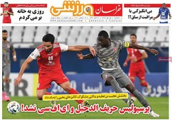 روزنامه های ورزشی سهشنبه ۱ مهر ۹۹