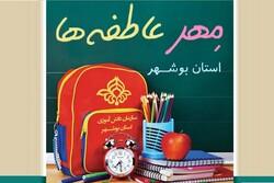 جشن مهر عاطفهها در مدارس استان بوشهر آغاز شد