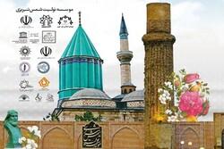 ششمین همایش بین المللی شمس و مولانا برگزار میشود