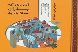 Iranian illustrators honored at Moscow Image of the Book