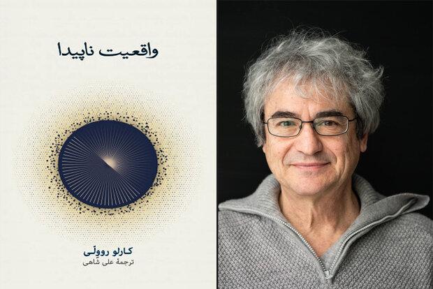 «واقعیت ناپیدا» در کتابفروشیها رونمایی شد / بررسی گرانش کوانتومی