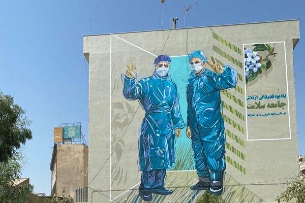 دیوارنگاره مدافعان سلامت رونمایی شد